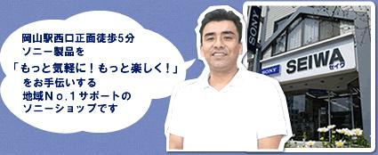 岡山駅西口正面徒歩5分。ソニー製品を「もっと気軽に!もっと楽しく!」をお手伝いする 地域Nо.1サポートの ソニーショップです